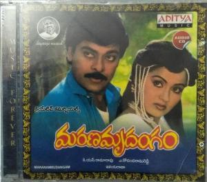 Maranamrudangam Telugu Film Audio CD www.mossymart.com 1