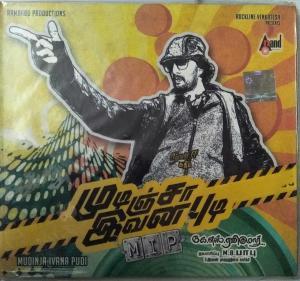 Mudinja Ivana Pudi Tamil Film Audio CD by D Imman www.mossymart.com 1