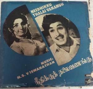 Needhikku Thalai Vanangu Tamil Film EP Vinyl Record by M S Viswanathan www.mossymart.com 2