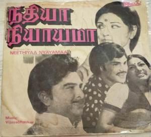 Neethiyaa Nyayamaa Tamil Film EP Vinyl Record by Vijayabhaskar www.mossymart.com1