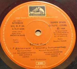 Neethiyin Nizhal Tamil Film EP Vinyl Record by Shankar Ganesh www.mossymart.com 2