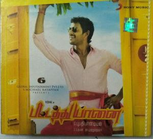Pattathu Yaanai Tamil Film Audio CD by Daman SS www.mossymart.com 1