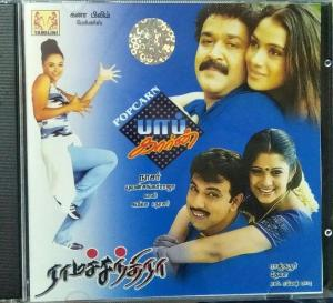 Popcorn- Ramachandra Tamil Film Audio CD www.mossymart.com 1