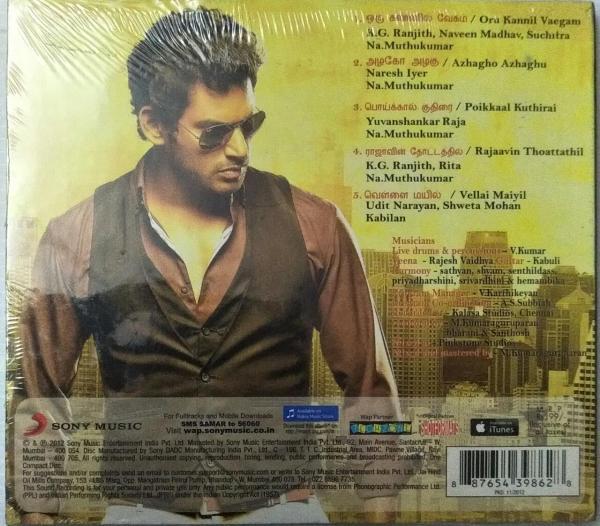 Samar Tamil Film Audio CD by Yuvan Shankar Raja www.mossymart.com 1