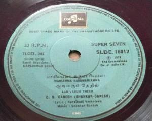 Tamil Devotional Mariamman Songs Tamil Film EP Vinyl Record www.mossymart.com 2