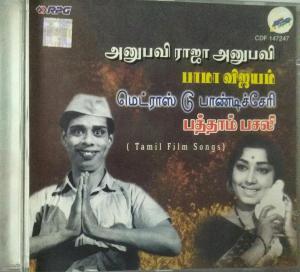 Tamil Film Hit songs Audio CD www.mossymart.com 1
