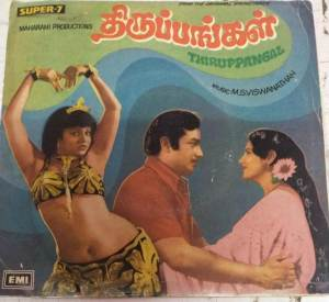 Thiuppangal Tamil Film EP Vinyl Record by M S Viswanathan www.mossymart.com 2