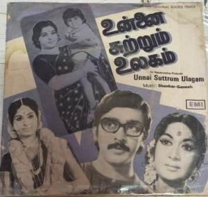 Unnai suttrum Ulagam Tamil Film EP Vinyl Record by Shankar Ganesh www.mossymart.com 2