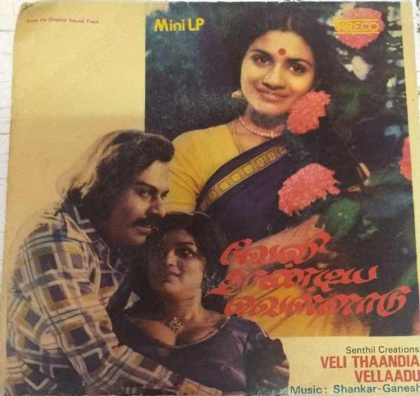 Veli Thaandia Vellaadu Tamil Film EP Vinyl Record by Shankar Ganesh www.mossymart.com 2