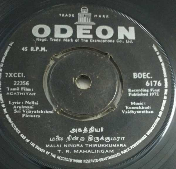 AGathiyar Tamil Film EP Vinyl Record by Kunnakudi Vaidyanatan 6176 www.mossymart.com 2