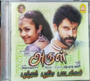 Arul Tamil Audio CD by Harris Jayaraj www.mossymart.com 1