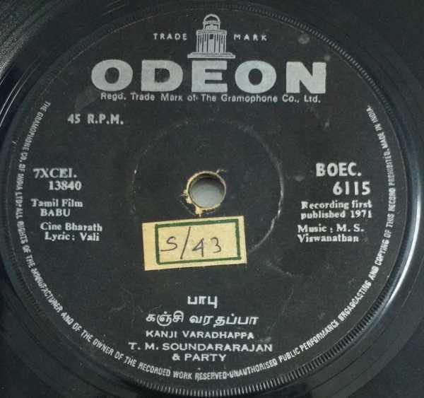 Babu Tamil Film EP Vinyl Record by M S Viswanathan 6115 www.mossymart.com 2