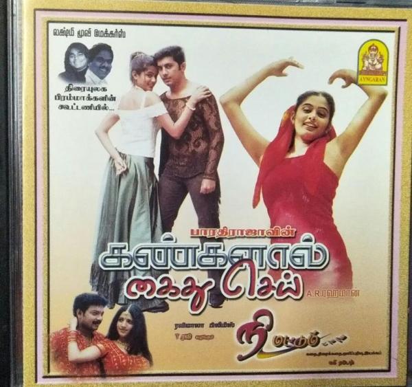 Kangalal Kaithusei Tamil Audio CD by AR Rahman www.mossymart.com 1