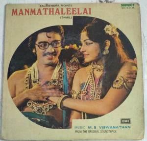 Manmathaleelai Tamil Film EP Vinyl Record by IM S Viswanathan www.mossymart.com 1