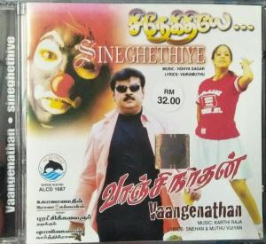 Sineghethiye - Vaangenathan Tamil Audio CD www.mossymart.com 1
