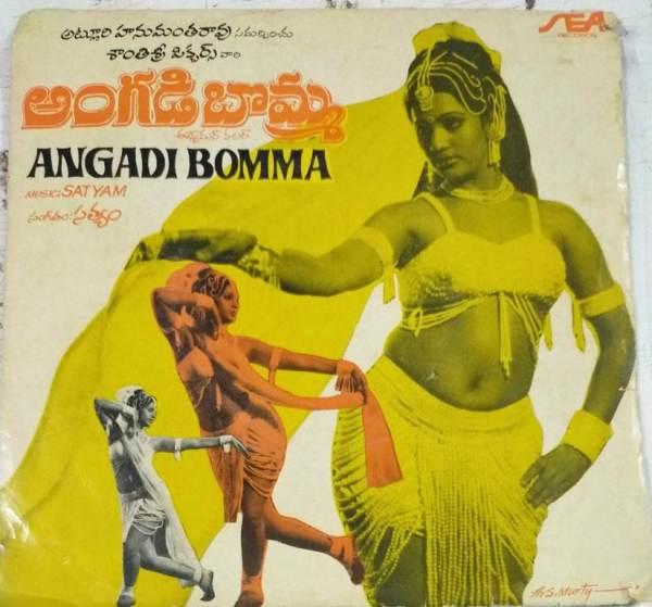 Angadi Bomma Telugu Film EP Vinyl Record by Sathyam www.mossymart.com 2