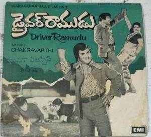 Driver Ramudu Telugu Film EP Vinyl Record by Chakravarthi www.mossymart.com 2