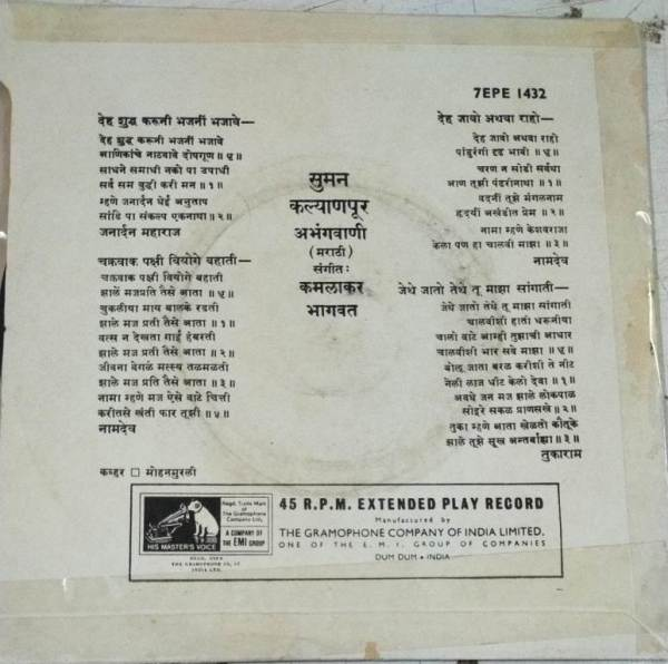 Hindi Film EP Vinyl Record www.mossymart.com 1