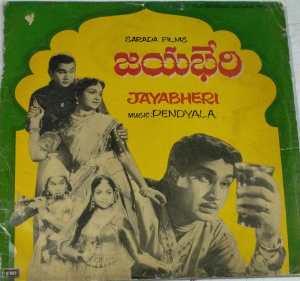 Jayabheri Telugu Film LP VInyl Record by Pendyala www.mossymart.com 1