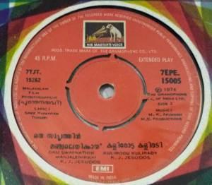 Poonthenarum Malayalam Film EP Vinyl Record by M K Arjunan by www.mossymart.com 2