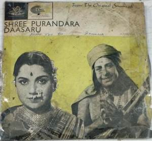 Shree Purandara Daasaru Kannada EP Vinyl Record by Purandaradoss www.mossymart.com 2