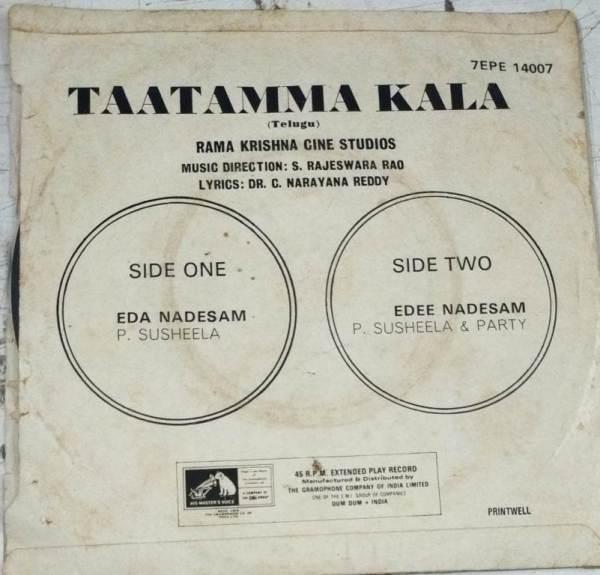 Taatamma Kala Telugu Film EP Vinyl Record by Rajeswara Rao www.mossymart.com 3