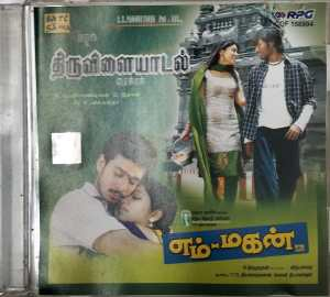 Thiruvilaiyadal- Em Magan Tamil Film Audio CD www.mossymart.com 1