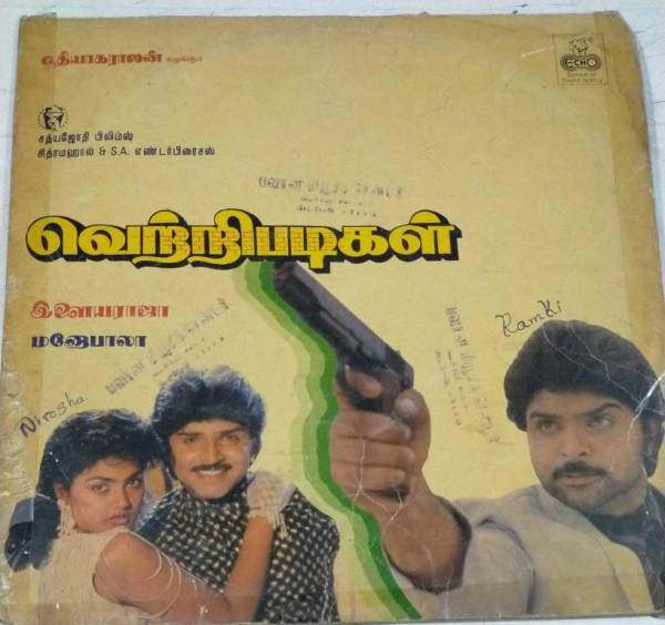 Vetripadigal- Moonram Pirai Tamil Film LP VInyl Record by Ilayaraaja www.mossymart.com 1