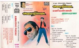 Amaidhi Padai Tamil FIlm Audio Cassette by Ilayaraaja www.mossymart.com 1
