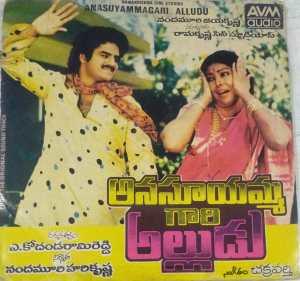 Anasuyammagai Alludu Telugu EP Vinyl Record by Chakravarthy www.mossymart.com1
