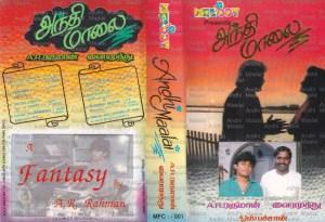 Andhi Maalai Tamil Film Audio Cassette by A R Rahman www.mossymart.com 2