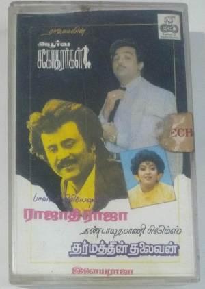 Apoorva Sagotharargal-Dharmathin Thalaivan Tamil Film Audio Cassette by Ilayaraaja www.mossymart.com1