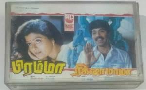 Brahmma - Rickshawkkaran Tamil Film Audio Cassette by Ilayaraaja www.mossymart.com1
