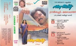 Chinna Jamin Tamil FIlm Audio Cassette by Ilayaraaja www.mossymart.com 1
