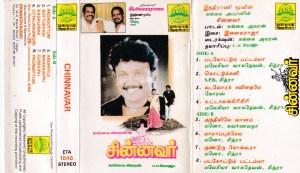 Chinnavar Tamil FIlm Audio Cassette by Ilayaraaja www.mossymart.com 1