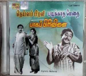 Deivapiravi- Padikkatha Methai- Bagappirivinai Tamil Film Audio CD www.mossymart.com 1