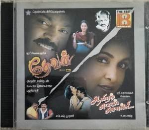 Devan - Ayiram Poi Solli Tamil Film Audio cd by Ilayaraaja www.mossymart.com 1