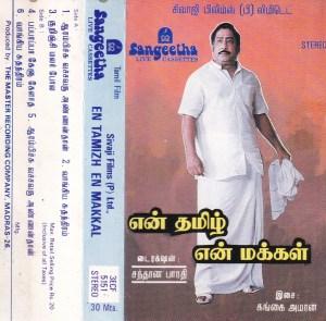 En Tamil En makkal Tamil Film Audio Cassette by Gangai Ameran www.mossymart.com 2