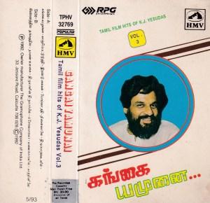 Gangai Yamunai Tamil Film hits Audio Cassette by K J Jesudass www.mossymart.com 2