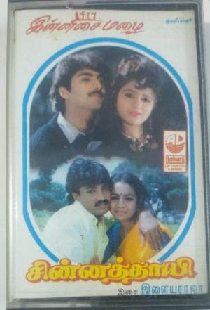 Innisai Mazhai- Chinnathaiye Tamil Film Audio Cassette by Ilayaraaja www.mossymart.com1