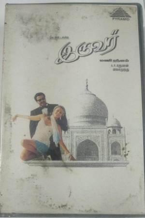 Iruvar Tamil Film Audio Cassette by AR Rahman www.mossymart.com1