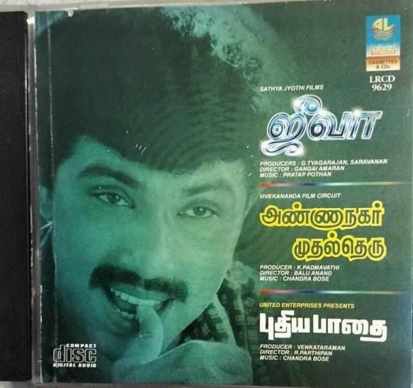 Jeeva - Annanagar mudhal theru- Pudhia Paathai Tamil Film Audio cd www.mossymart.com 1