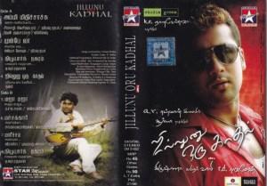 Jillunu Oru Kadhal Tamil Film Audio Cassette by A R Rahman www.mossymart.com 2