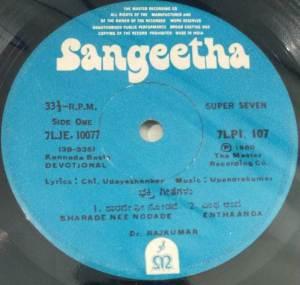 Kannada Devotional EP Vinyl Record by upendrakumar 10078 www.mossymart.com 2