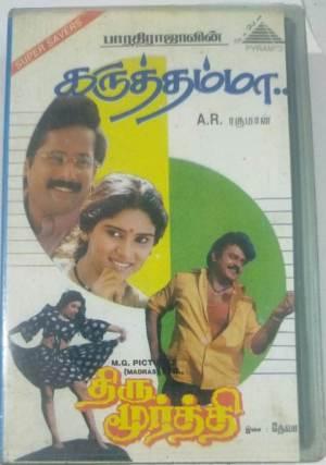 Karutthamma - Thiru Moorthy Tamil Film Audio Cassette by Ar Rahman- Deva www.mossymart.com1