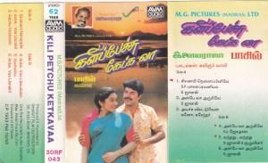 Kili Petchu Ketkavaa Tamil FIlm Audio Cassette by Ilayaraaja www.mossymart.com 1