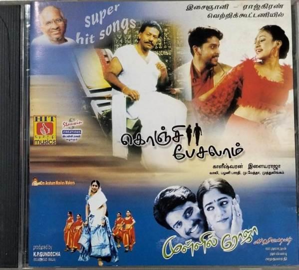 Konji Pesalam- Mullil Roja Tamil Film Audio CD by Ilayaraaja www.mossymart.com 1