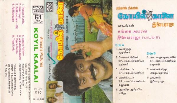 Koyil Kaalai Tamil FIlm Audio Cassette by Ilayaraaja www.mossymart.com 1