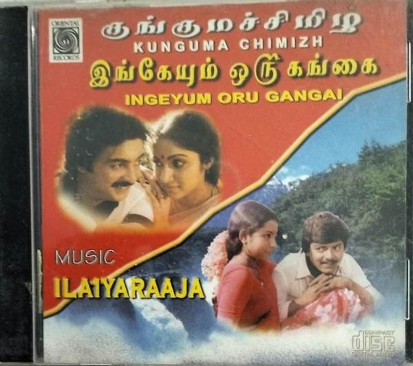 Kunguma Chimizh- Ingeyum Oru Gangai Tamil Film Audio cd by Ilayaraaja www.mossymart.com 1