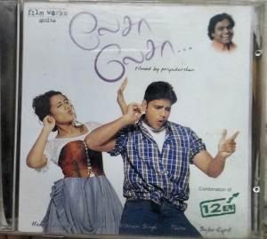 Lesa Lesa Tamil Film Audio CD Harris Jayaraj www.mossymart.com 1